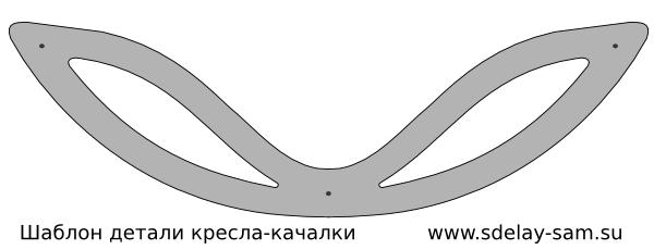 Кресло-качалка - Шаблон детали