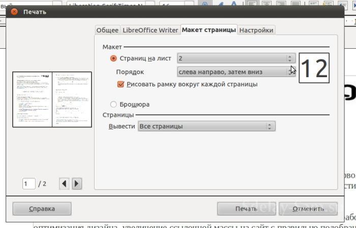 Настройка печати электронной книгы для переплета