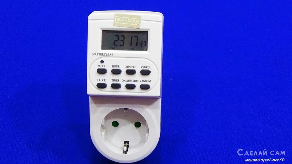 Это устройство поможет тебе сэкономить деньги