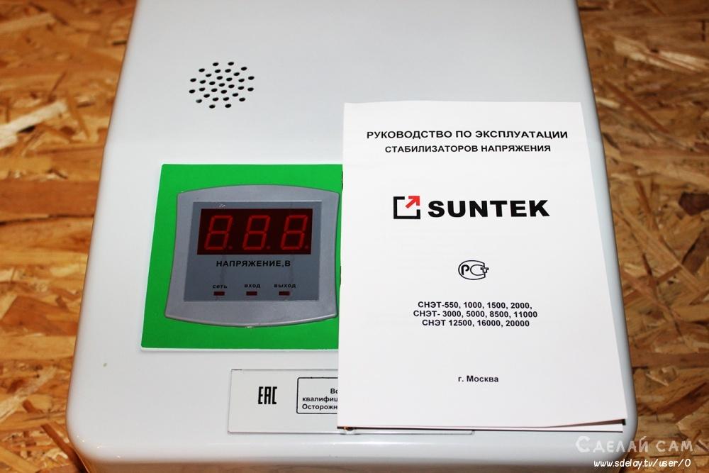 Стабилизатор напряжения SUNTEK 11000 ВА -ПОЛНЫЙ ОБЗОР