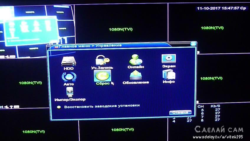 Как самостоятельно сделать основные настройки регистратора видеонаблюдения