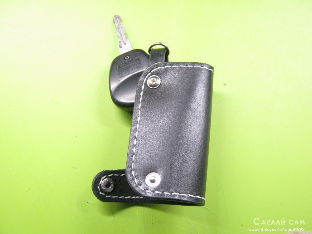 Кожаный чехол для ключей зажигания