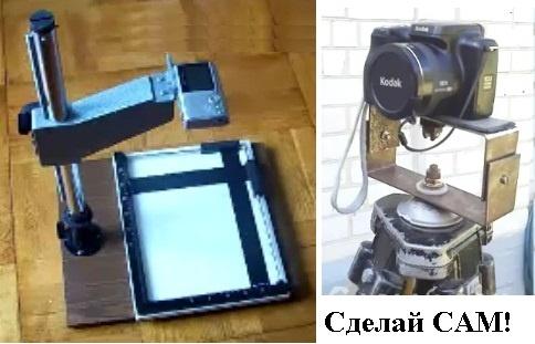 Штатив для фототехники из старых вещей.
