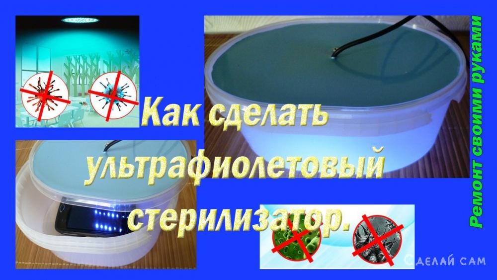 Как сделать своими руками бактерицидный ультрафиолетовый стерилизатор.