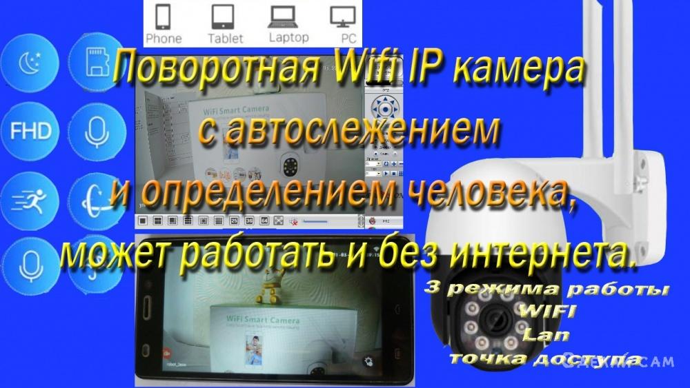 Поворотная Wifi IP камера с автослежением и определением человека, может работать и без Интернета. То что надо для домашнего видеонаблюдения, заменит 2 обычных камеры.
