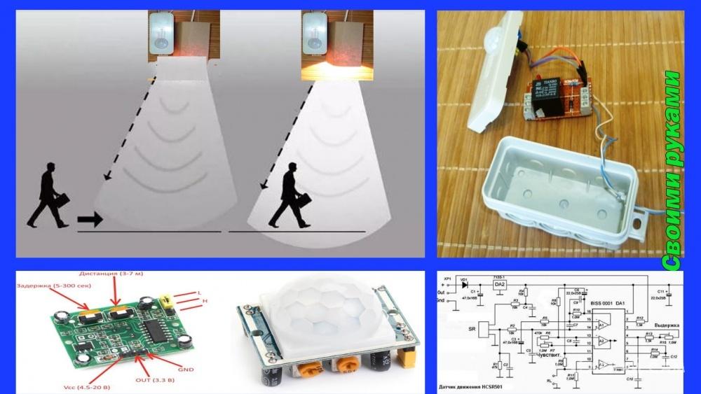 Применение датчика движения HC-SR501 в автомате освещения и охранной сигнализации.