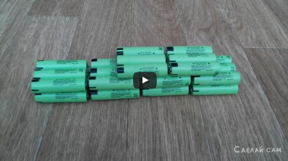 Cборка литиевого аккумулятора для электровелосипеда