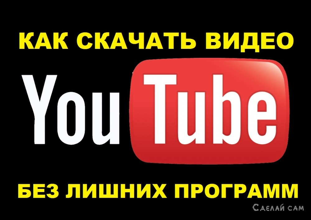 Как скачать видео с youtube в мозиле - 445