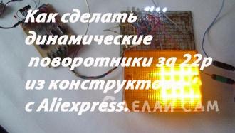 Делаем динамические поворотники из конструктора с Алиэкспресс.