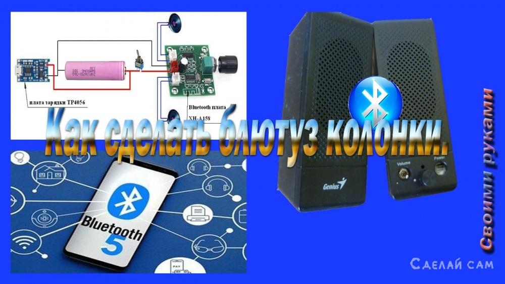 Как дешево и быстро сделать простейшую беспроводную колонку Bluetooth 5.0