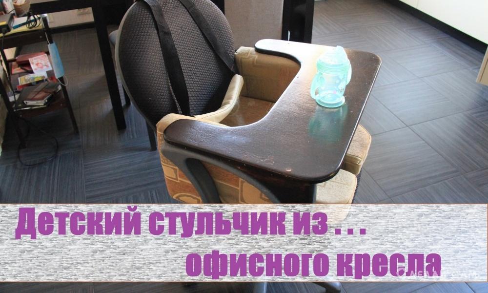Детский стульчик из офисного кресла...