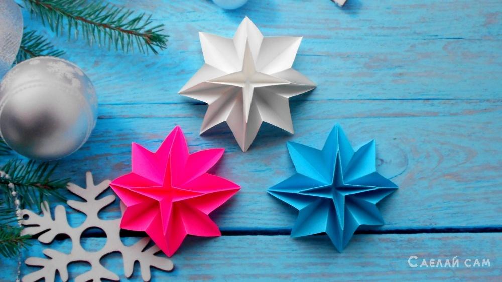 Звезда из бумаги. Оригами Поделки из бумаги на Новый Год