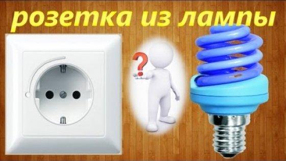 Как сделать розетку из лампы своими руками / How to make a socket with a lamp