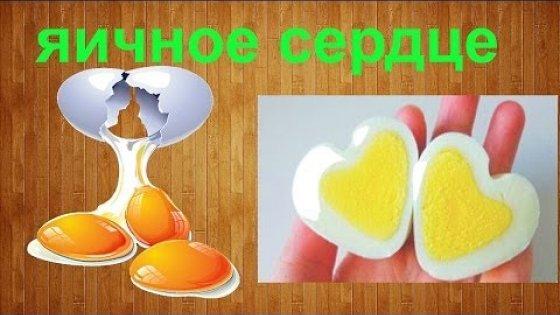 Яичное сердце ! Как сделать своими руками? / How to make a heartshaped egg