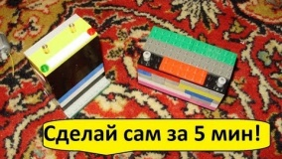 Самодельный аккумулятор )