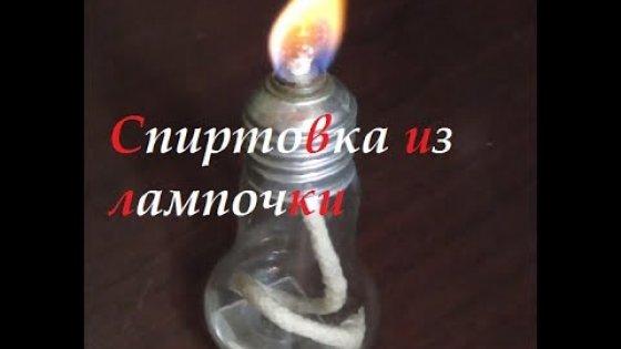 Спиртовка из лампочки накаливания сделай сам. ( Make Home # 8 )