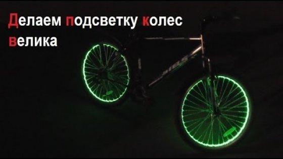 Как сделать подсветку колес велика ( Make Home # 39)