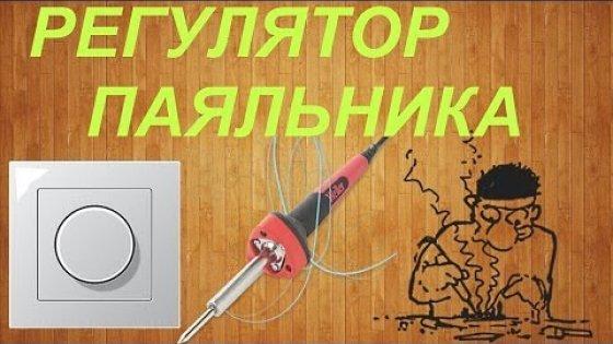 Как сделать регулятор температуры для паяльника своими руками / How to make a temperature controller