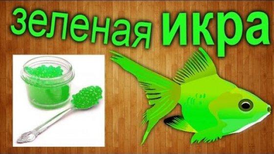 Как сделать зеленую икру своими руками в домашних условиях / How to make green caviar