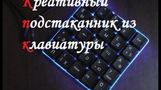 Как сделать  креативный подстаканник из клавиатуры. ( Make Home # 6 )