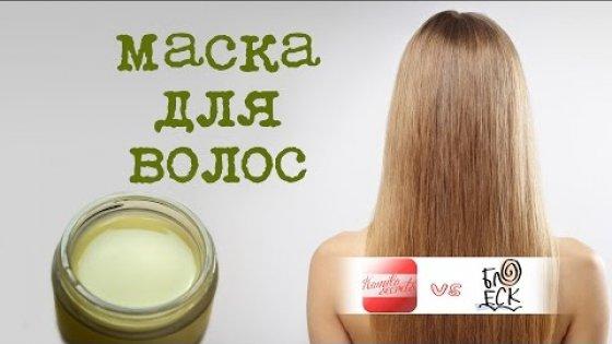 """Маска для волос - Kamila Secrets  в гостях у магазина """"Блеск"""""""