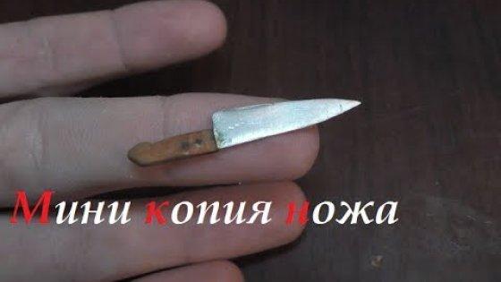 Как сделать мини копию ножа. ( Make Home # 11 )