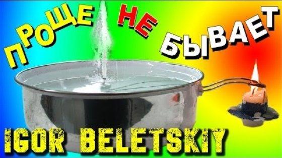 ВОДЯНОЙ НАСОС ПРОСТЕЙШЕЙ КОНСТРУКЦИИ СДЕЛАЙ САМ HOMEMADE WATER PUMP ( ИГОРЬ БЕЛЕЦКИЙ )
