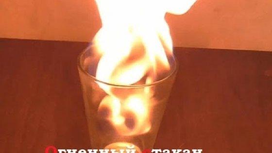 """Как сделать """"огненный стакан"""" ( Make Home # 65)"""