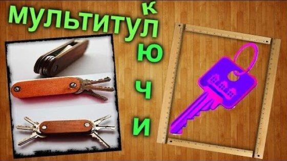 Как сделать мультитул из ключей своими руками / How to make a multitool with the keys
