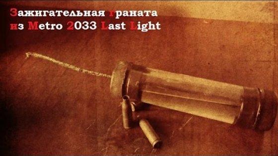 Зажигательная граната из игры Metro 2033 Last light ( Make Home # 66 )