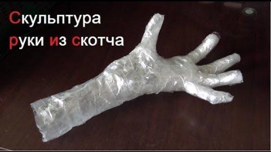 Как сделать скульптуру руки из скотча. ( Make Home # 31 )