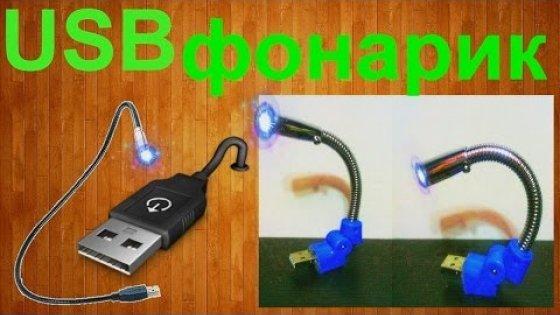 Как сделать USB фонарик своими руками / How to make a USB flashlight