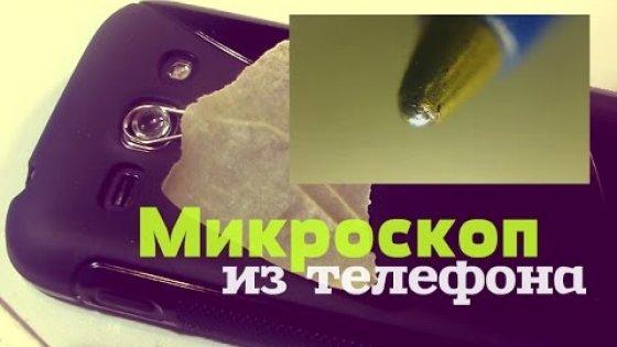 Как сделать микроскоп из телефона своими руками
