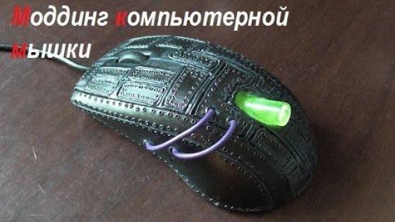 Моддинг компьютерной мышки своими руками. ( Make Home # 24 )