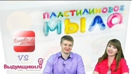 Пластилиновое мыло - Kamila Secrets в гостях у магазина Выдумщики.ру
