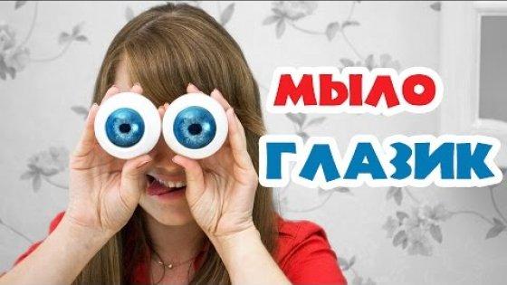 Мыло Глаз - Kamila Secrets Выпуск 74