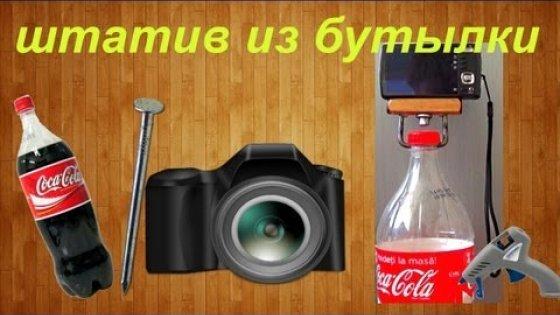 Как сделать штатив из бутылки Coca Cola своими руками / How to make a monopod with Coca-Cola bottle