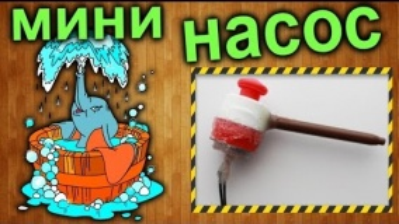 Как сделать мини водяной насос / помпу своими руками / How to make a water-circulating pump