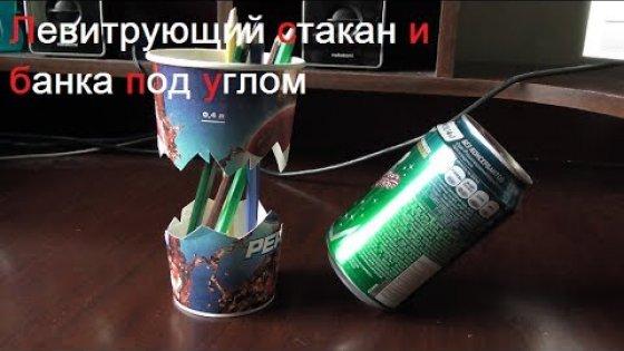 Левитирующий стакан и банка под углом. (физика)  (Make Home # 28 )