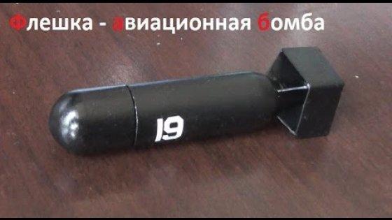 Моддинг флешки - авиационная бомба. ( Make Home # 49 )