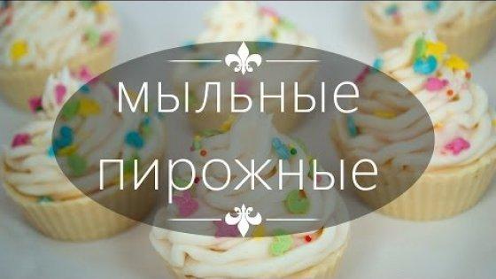 Мыло пирожное - Kamila Secrets Выпуск 66