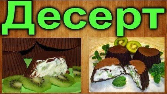 Необычный десерт на 8 марта своими руками