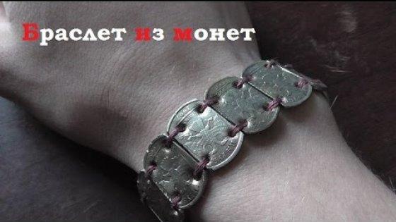Браслет из монет своими руками ( Make Home # 64 )