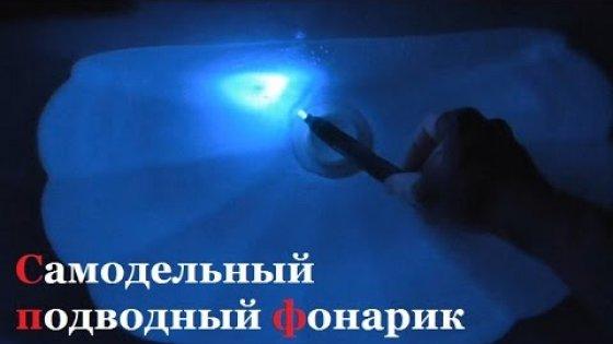 Подводный фонарик своими руками. ( Make Home # 46 )