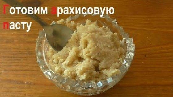 Готовим арахисовую пасту. ( Make Home # 38)