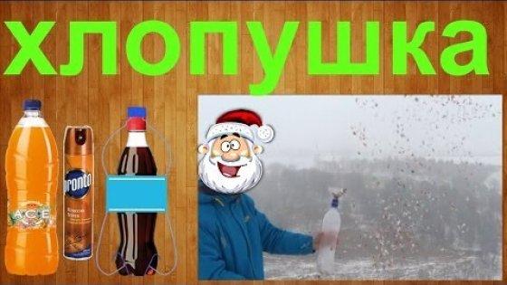 Хлопушка из пластиковых бутылок своими руками / How to make a cracker with plastic bottles