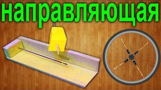 Направляющая для изготовления поплавков из пенопласта своими руками / How to make a guideway