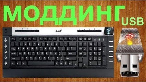Моддинг USB - порт на старой клавиатуре своими руками / USB modding – a port for an old keyboard