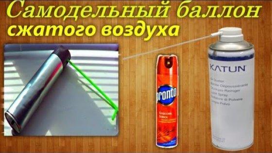 Как сделать баллон сжатого воздуха своими руками / How to make a compressed air barrel