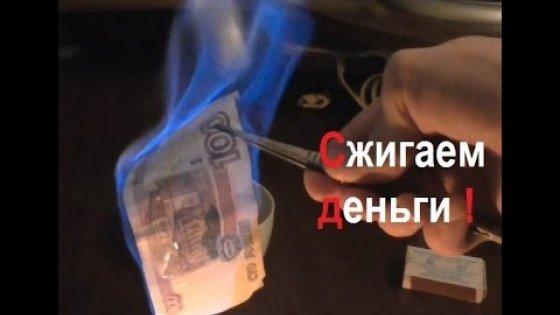 Сжигаем деньги !  ( Make Home # 36)